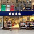 長崎書店の写真_160395