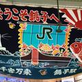 銚子電鉄の写真_175105