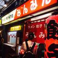 吉祥寺みんみんの写真_180569