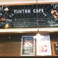 ユンタン カフェの写真_193807