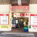べっぷ駅市場の写真_197900