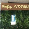 バスタ新宿(バス)の写真_203678