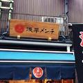 浅草メンチの写真_203982
