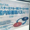 羽田空港 国内線第2ターミナルの写真_214827