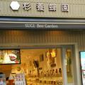 杉養蜂園 東京都 麻布十番店の写真_215474