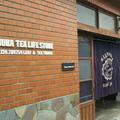 Nakamura Tea Life Store ナカムラ・ティー・ライフ・ストアの写真_216666