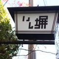 石塀小路の写真_216743
