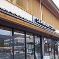スターバックスコーヒー 出雲大社店(STARBUCKS COFFEE)の写真_250058