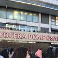 京セラドーム大阪の写真_253345