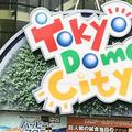 東京ドームの写真_260740