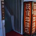 荻窪珈琲店の写真_276824
