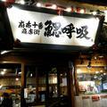 鰓呼吸 麻布十番商店街の写真_278953