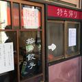 按田餃子の写真_288026