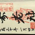 櫻田神社の写真_289518