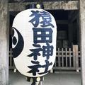 猿田神社の写真_290940