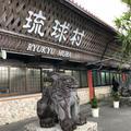 琉球村の写真_293093