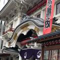 歌舞伎座の写真_306278