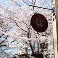 オニバスコーヒー 中目黒店 (ONIBUS COFFEE NAKAMEGURO)の写真_307083