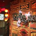札幌らーめん共和国の写真_314342