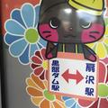 扇沢駅の写真_319590