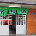 浜坂駅の写真_325647