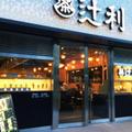 辻利 京都タワーサンド店の写真_410101