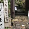 長崎市亀山社中記念館の写真_467678