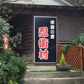 忍術村の写真_473062