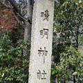 晴明神社の写真_476926
