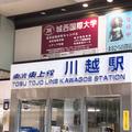 川越駅の写真_495061