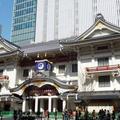 歌舞伎座の写真_550668