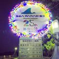 横浜・八景島シーパラダイスの写真_569856