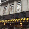 シマノコーヒー大正館の写真_585072