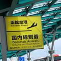 函館空港の写真_602226
