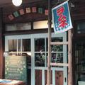 あくびカフェの写真_602907