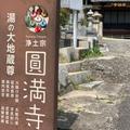 圓満寺の写真_650161