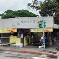 特別早餐店の写真_679794