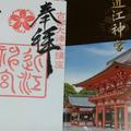 近江神宮の写真_686387