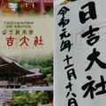日吉大社の写真_686388