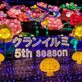 伊豆ぐらんぱる公園の写真_705826