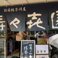 壽々喜園 浅草本店の写真_770449