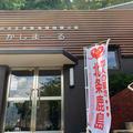 北条鹿島博物展示館の写真_797056