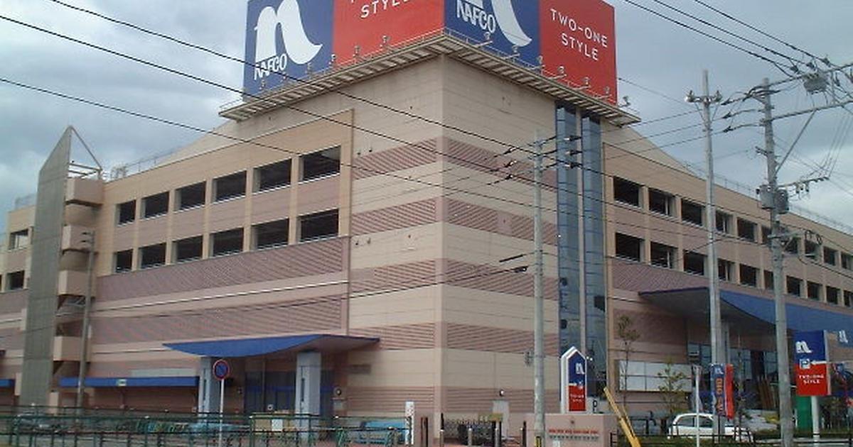 ナフコ 福岡 空港