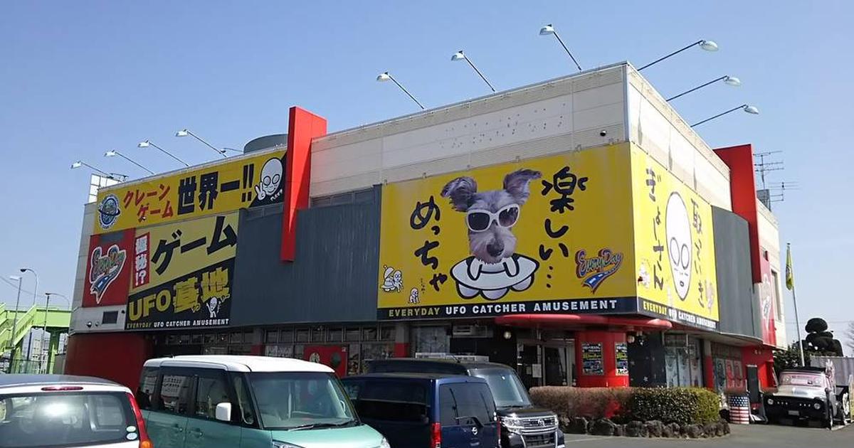 ゲーセン 行田