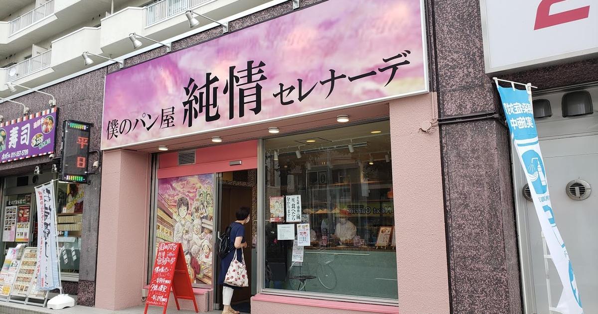 セレナーデ 純情 ベーカリープロデューサー岸本拓也氏、札幌で「暮らせばわかるさ」「僕のパン屋純情セレナーデ」の開業支援