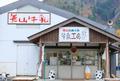 美山のめぐみ 牛乳工房の写真_908249