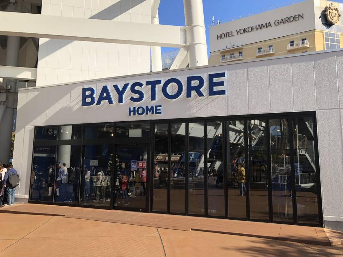 BAYSTORE HOME