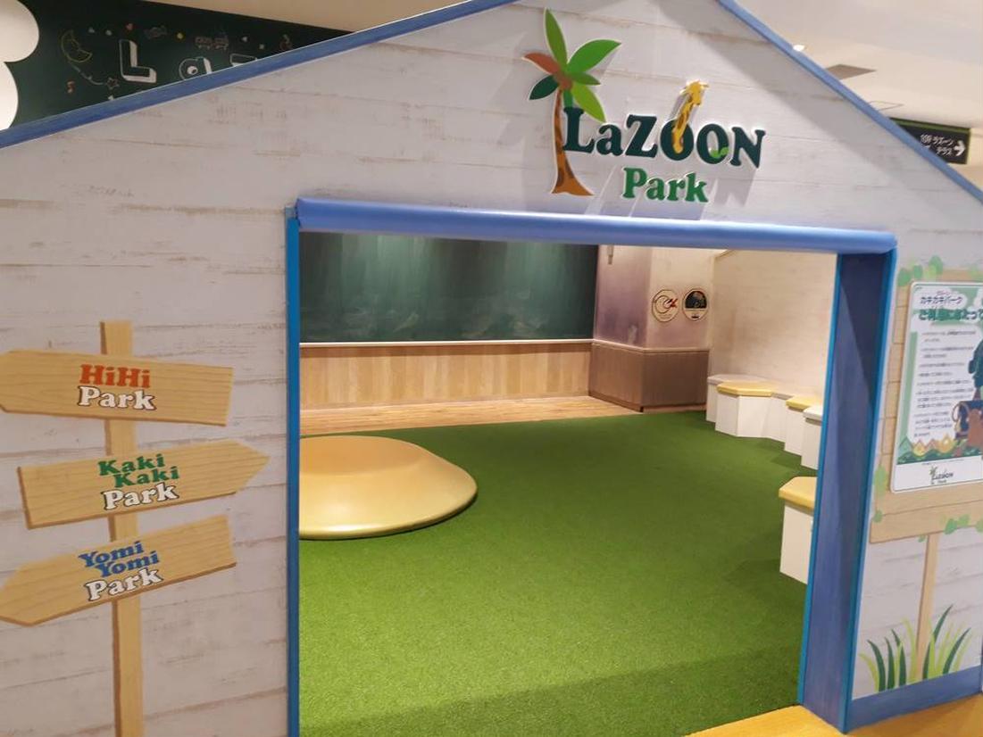 屋内スペース「LaZOON PARK」
