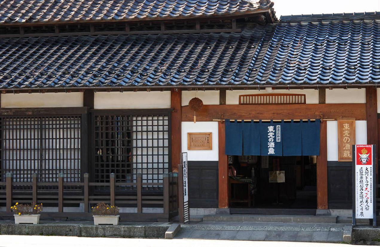 酒造資料館 東光の酒蔵(Toko Sake Museum)