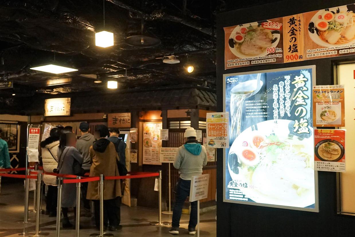 京都拉麺小路の様子